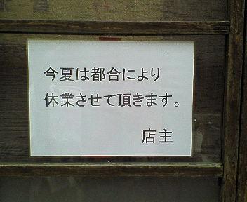 「春本」の張り紙