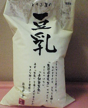 彩豆堂「豆乳」