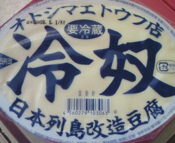 オトシマエ豆腐店「冷奴」