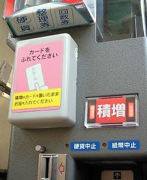 積増ボタン