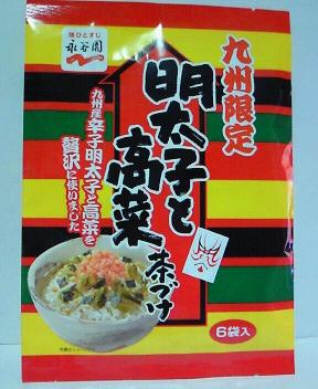 永谷園「明太子と高菜茶漬け」