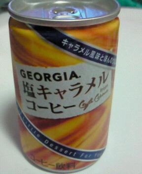 GEORGIA 塩キャラメル
