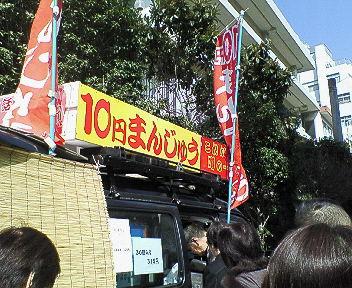 10円まんじゅう らく庵