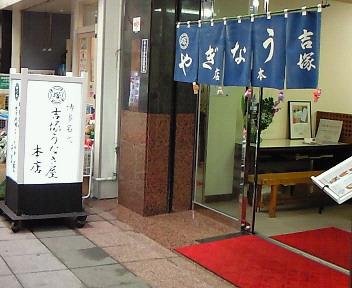 吉塚うなぎ屋本店