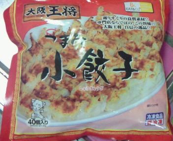 大阪王将「つまみ小餃子」