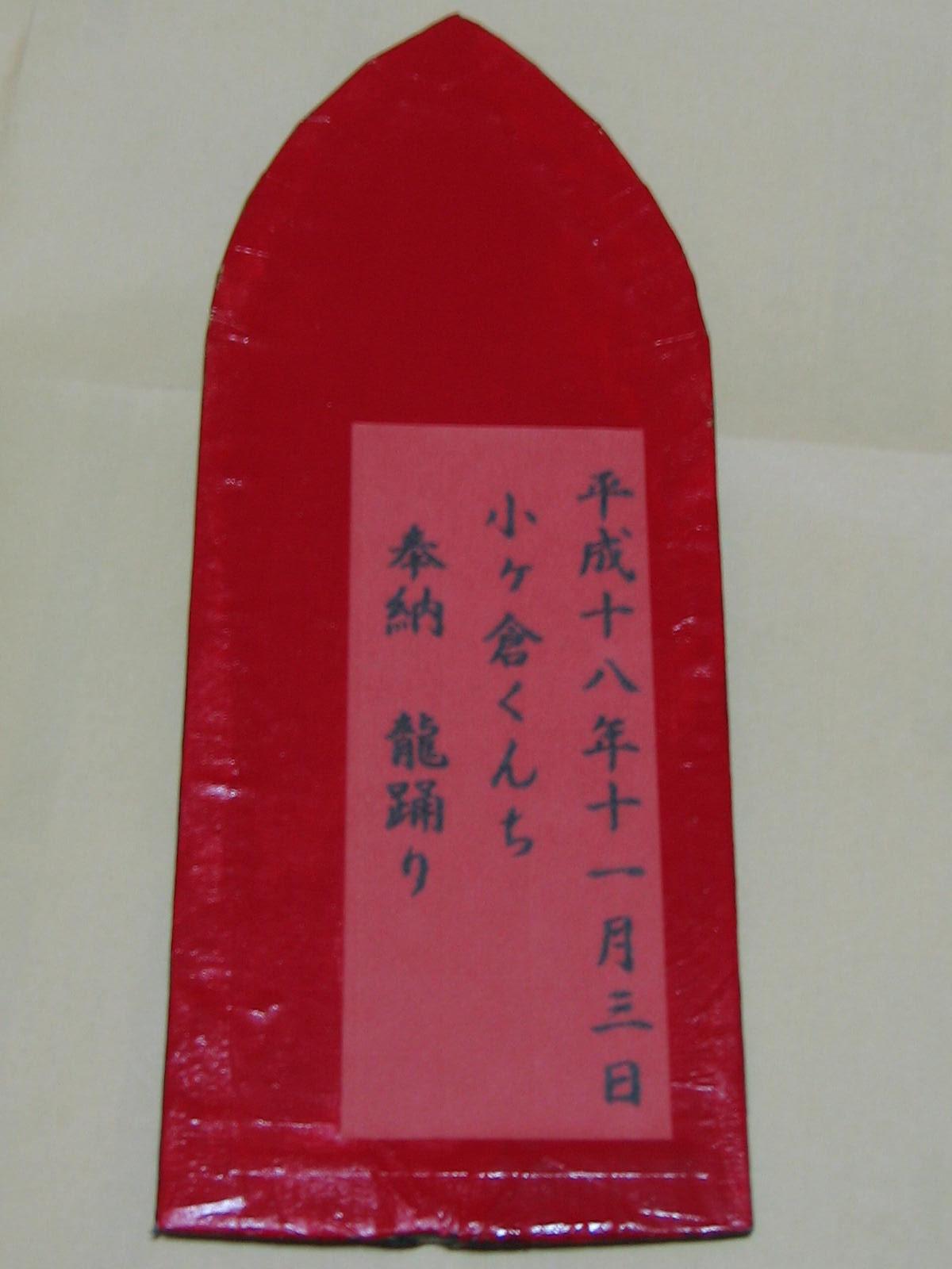 2006小ヶ倉くんち龍踊りのうろこ(裏)