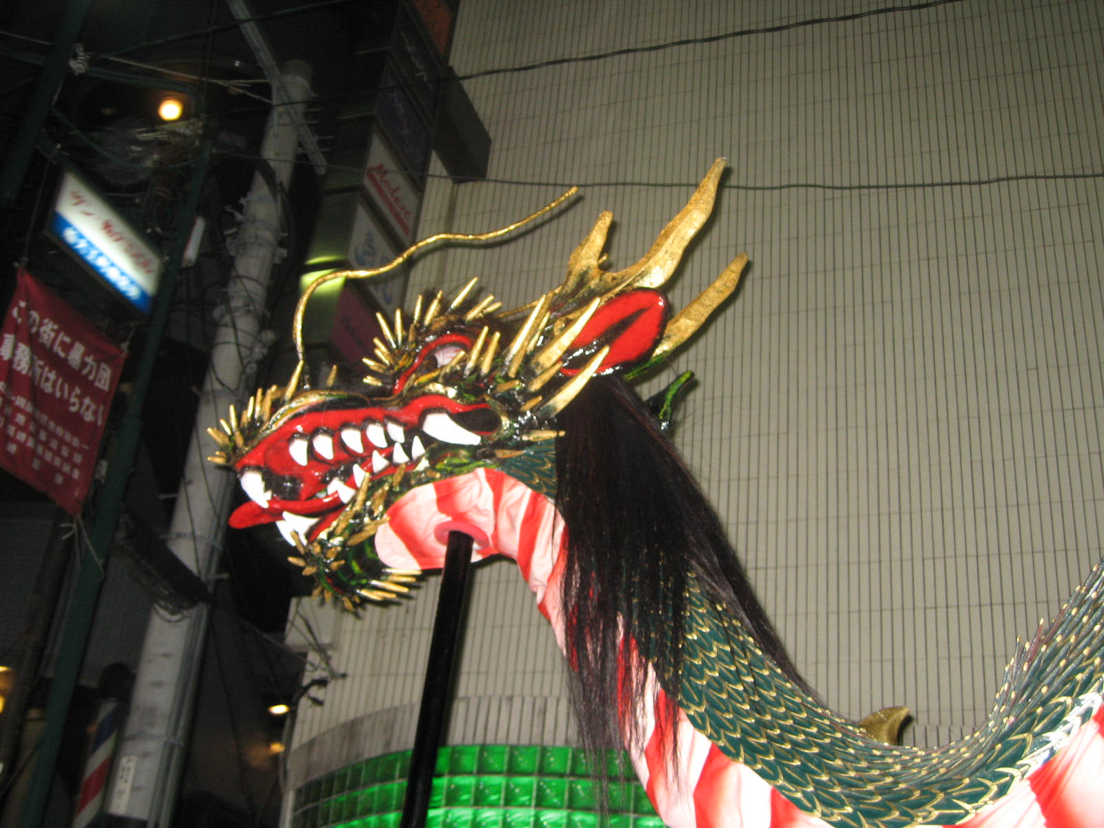 五嶋町「龍踊り」