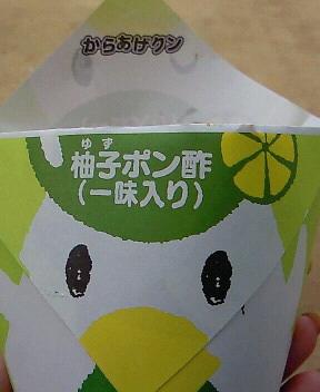 からあげクン「柚子ポン酢」
