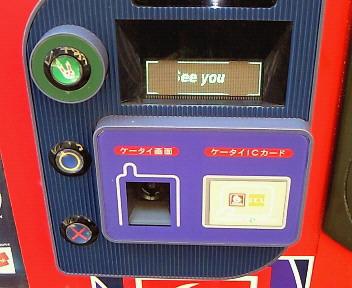 Cmode対応自販機